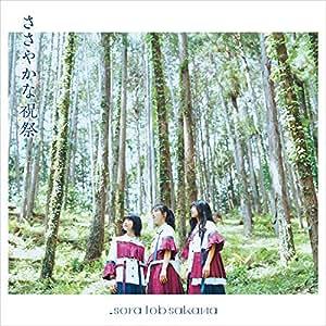 sora tob sakana/ささやかな祝祭 (アーティスト盤/2枚組)