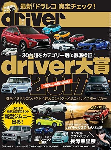 driver(ドライバー) 2018年 2月号 [雑誌]