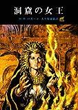 洞窟の女王 (創元推理文庫 518-2)