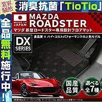 マツダ 新型ロードスター フロアマット DXマット H27/5~現行モデル ND5RC 車1台分 フロアマット 純正 TYPE ラバー ブラック