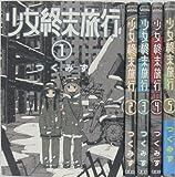 少女終末旅行 コミック 1-5巻 セット