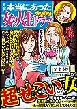 本当にあった女の人生ドラマ Vol.15 超せこい女 [雑誌]
