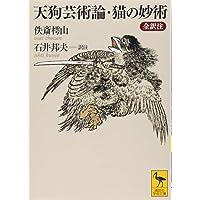 天狗芸術論・猫の妙術 全訳注 (講談社学術文庫)