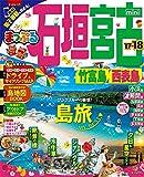 まっぷる 石垣・宮古 竹富島・西表島 mini '17-18 (まっぷるマガジン)