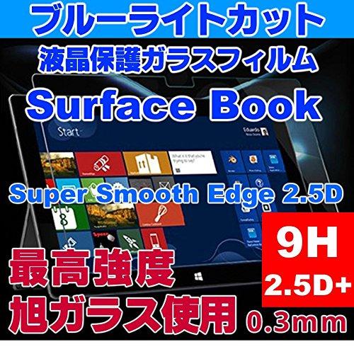 iPad Air 1/2 mini 1/2/3/retina Surface Book/Pro4/Pro3 ブルーライト カット ガラスフィルム【旭ガラス使用】【2.5D】 3D touch対応 液晶保護 ラウンドエッジ加工 表面硬度9H 超耐久 超薄型 飛散防止処理 (Surface Book【改良版】)