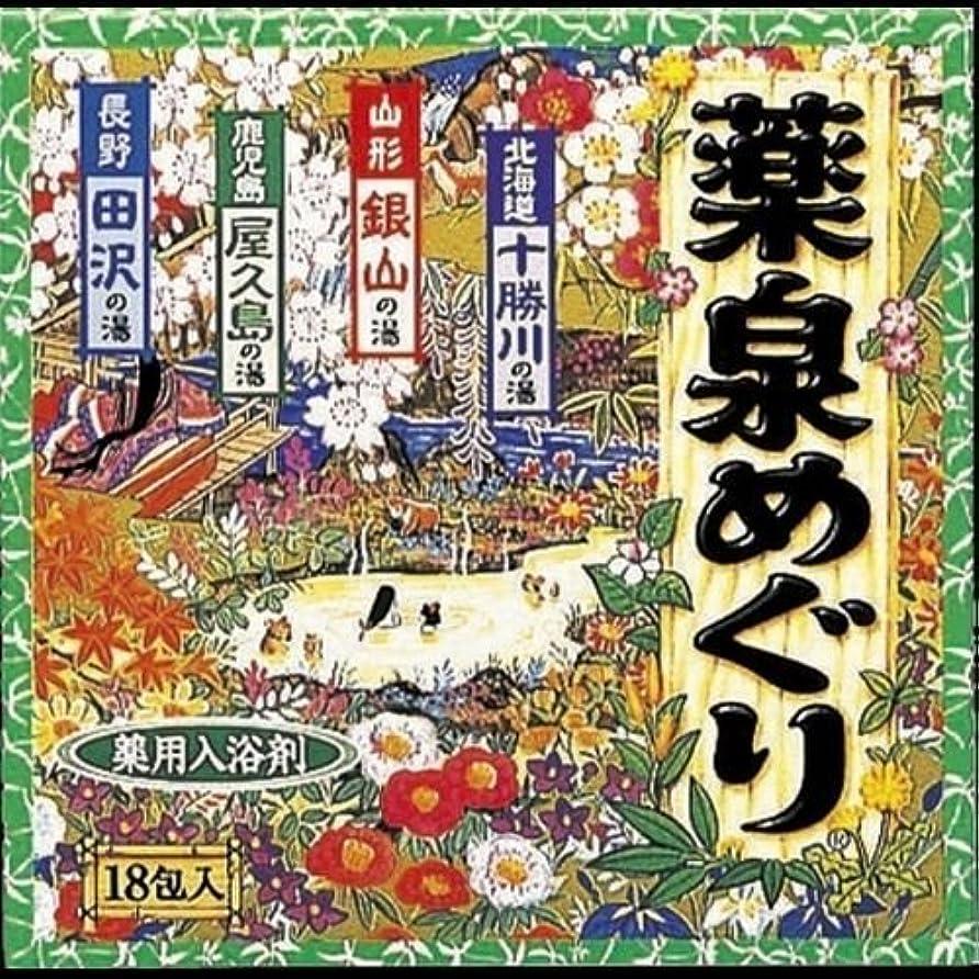 ブレンドラッシュセクタ【まとめ買い】薬泉めぐり ×2セット