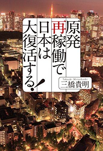 原発再稼働で日本は大復活する!の詳細を見る