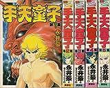 手天童子 コミック 1-5巻セット(講談社)