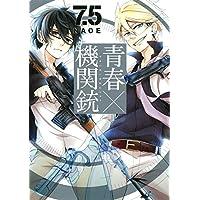 青春×機関銃 7.5巻 (Gファンタジーコミックス)