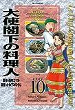 大使閣下の料理人(10) (モーニングコミックス)