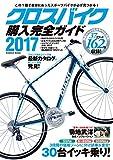 クロスバイク購入完全ガイド2017 (コスミックムック)