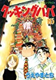 クッキングパパ(115) (モーニングコミックス)