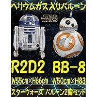 バルーン スターウォーズ STAR WARS R2D2 BB-8 セット 断然お得な!ヘリウムガス入り