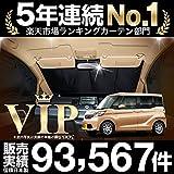 『01s-b015-fu』デイズルークスB21A カーテン サンシェード 車中泊 グッズ フロント用