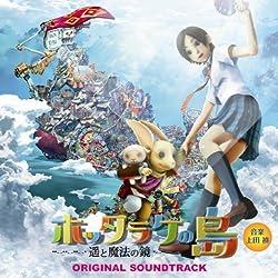 ホッタラケの島~遥と魔法の鏡~オリジナル・サウンドトラック