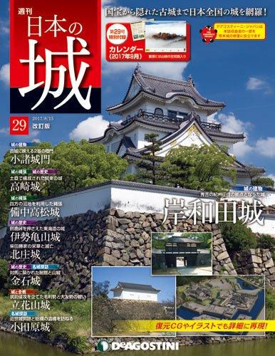 日本の城 改訂版 29号 (島原城) [分冊百科] (カレンダー付)