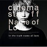 Name of Love(特典なし)