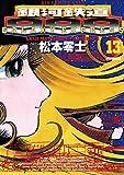 銀河鉄道999(13) (ビッグコミックス)