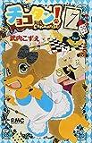 チョコタン! 7 (りぼんマスコットコミックス)