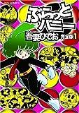 ぶらっとバニー (1)(リュウコミックス)