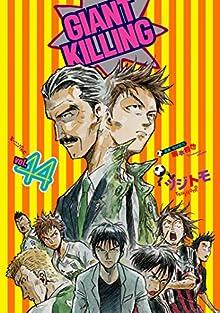 [ツジトモx綱本将也] GIANT KILLING -ジャイアントキリング- 第01-44巻