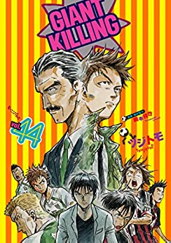 [ツジトモ, 綱本将也]のGIANT KILLING(44) (モーニングコミックス)