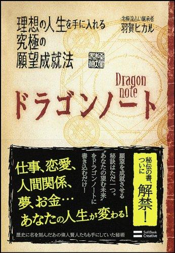 ドラゴンノート 理想の人生を手に入れる究極の願望成就法の詳細を見る