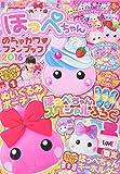 ほっぺちゃん めちゃカワファンブック 2016 (キャラぱふぇフロクBOOKシリーズ)
