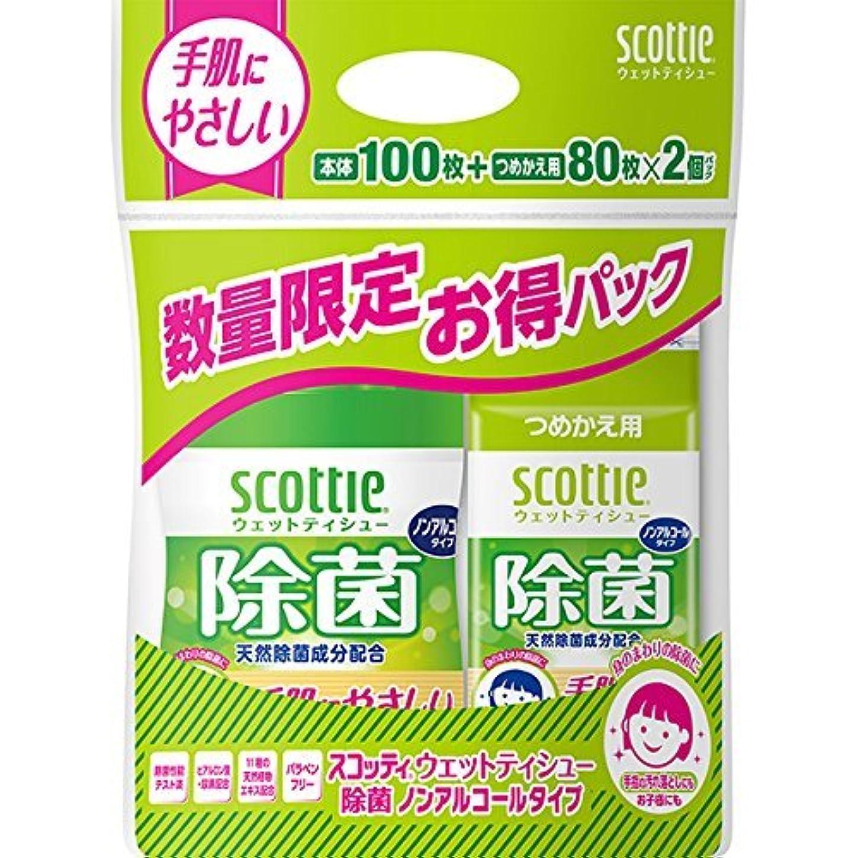属性セグメント統合スコッティ除菌ノンアルコールタイプ 本体+つめかえ用2個パックセット企画品