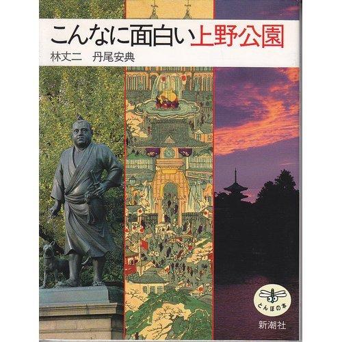 こんなに面白い上野公園 (とんぼの本)
