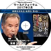 【DVD】高橋五郎 『天皇の金塊 日本の黒幕』 独演会 第4弾!ワールドフォーラム2017年2月