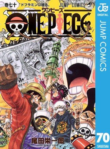 ONE PIECE モノクロ版 70 (ジャンプコミックスDIGITAL)の詳細を見る