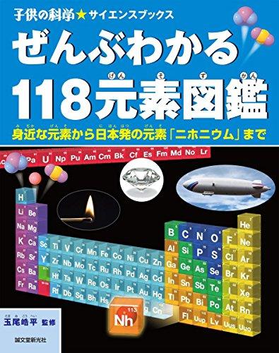 ぜんぶわかる118元素図鑑: 身近な元素から日本発の元素「ニホニウム」まで
