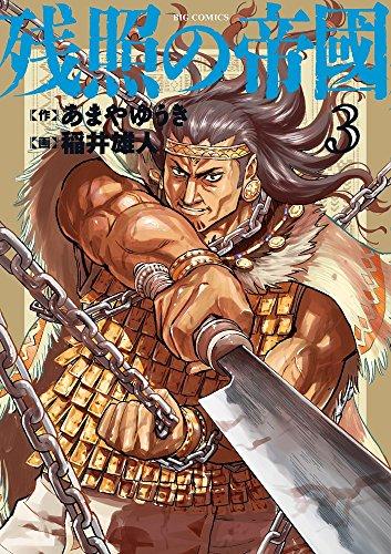 残照の帝國 3 (3) (ビッグコミックス)
