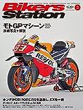 Bikers Station (バイカーズステーション) 2017年3月号 [雑誌]