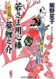 若さま用心棒 葵鯉之介―幻の宝剣 (コスミック・時代文庫)