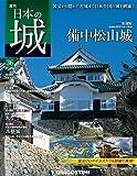 日本の城 改訂版 第36号