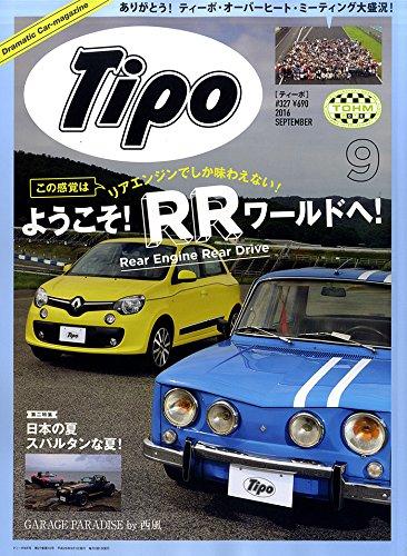 Tipo (ティーポ) 2016年9月号 Vol.327