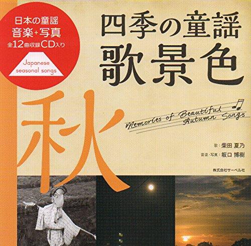 日本の童謡/音楽と写真 四季の童謡 歌景色 <秋> CD付