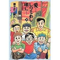 愛…しりそめし頃に…―満賀道雄の青春 (4) (Big comics special)