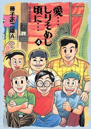 愛…しりそめし頃に…―満賀道雄の青春 (4) (Big comics special)の詳細を見る