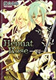Heimat Rose―覇王― (ガッシュ文庫)