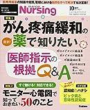 月刊ナーシング 2017年 10月号