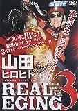 REAL EGING vol.3 [DVD]