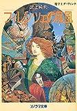 フィレンツェの魔風―魔学士ダ・ヴィンチ (ソノラマ文庫)