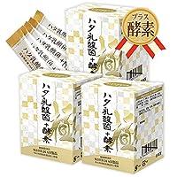 酵素配合は当社だけの取り扱い商品 ハタ乳酸菌+酵素「極」ラムネ味 3箱セット(2g×30包入×3箱)