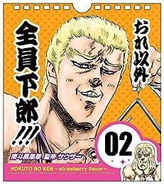 『北斗の拳イチゴ味 世紀末日めくり まいにちサウザー!!』(仮)