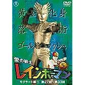 愛の戦士レインボーマンVOL.5 [DVD]