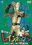 愛の戦士レインボーマンVOL.5[DVD]