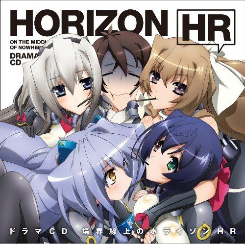 TVアニメ 境界線上のホライゾン ドラマCD 境界線上のホライゾンHRの詳細を見る
